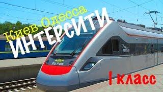 видео ЖД билеты в Одессу на поезд | Стоимость железнодорожных билетов в Одессу