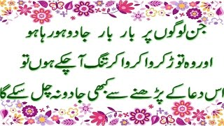 Jadoo Se Bachne Ki Dua,Hazrat Kaab Ahbar (R.A) Ki DUa /Maulana Mohammad Asghar Abbasi
