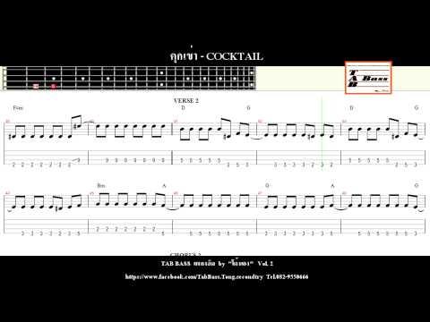 คุกเข่า-TAB BASS เพลงฮิต by โต้งเอง Vol.2