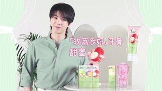 【華晨宇×黑人牙膏】黑人小茶管牙膏初體驗!Hua Chenyu