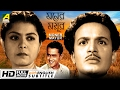 Moner Moyur | Bengali Movie | English Subtitle | Uttam Kumar