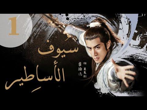 """""""المسلسل الصيني """"سيوف الأساطير"""" """"Swords of Legends"""" مترجم عربي الحلقة 1 motarjam"""