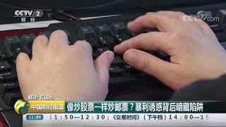 [中国财经报道]邮币卡骗局 像炒股票一样炒邮票?暴利诱惑背后暗藏陷阱| CCTV财经