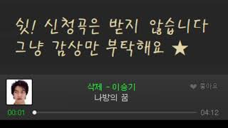 [가오리] 07/15 멜론 시청자분들 신청곡 모음입니다 ㅎㅎ