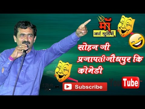 Comedy of india (Sohan Prajapati)