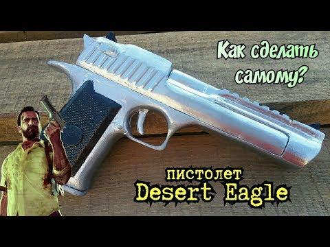 Как своими руками сделать пистолет Дигл из дерева