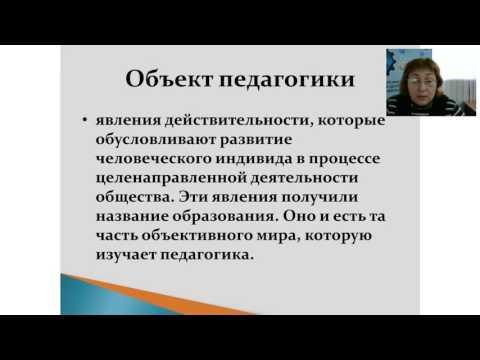Общие основы педагогики 23.01.2017
