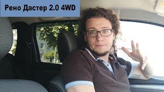Рено Дастер 2.0 4WD. Дневник. Запись 18. Почистил дроссельную заслонку.