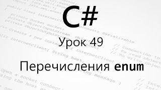 C#. Перечисления. Урок 49
