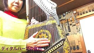 ディタルハープの音色。弦再調整をしました。