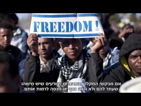 The First Darfuri Asylum Seeker to Receive Refugee Status in Israel