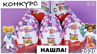 Конкурс Киндер Infinimix | Серия для девочек | Розыгрыш игрушек Kinder Сюрприз