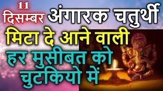 11 दिसम्बर अंगारक चतुर्थी, मिटा दे आने वाली हर मुसीबत को चुटकियो में   Ganesh