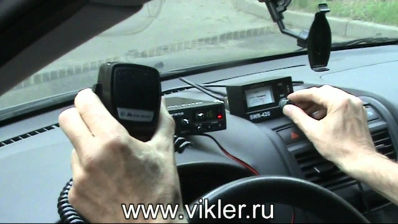 Настройка антенны автомобильной радиостанции (рации) - YouTube