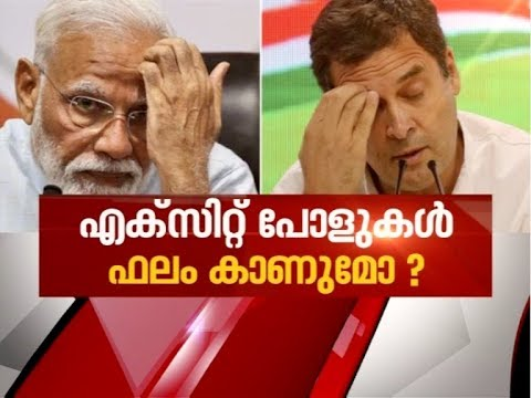 Will the exit-poll result become true ? Asianet News Hour 20 May 2019