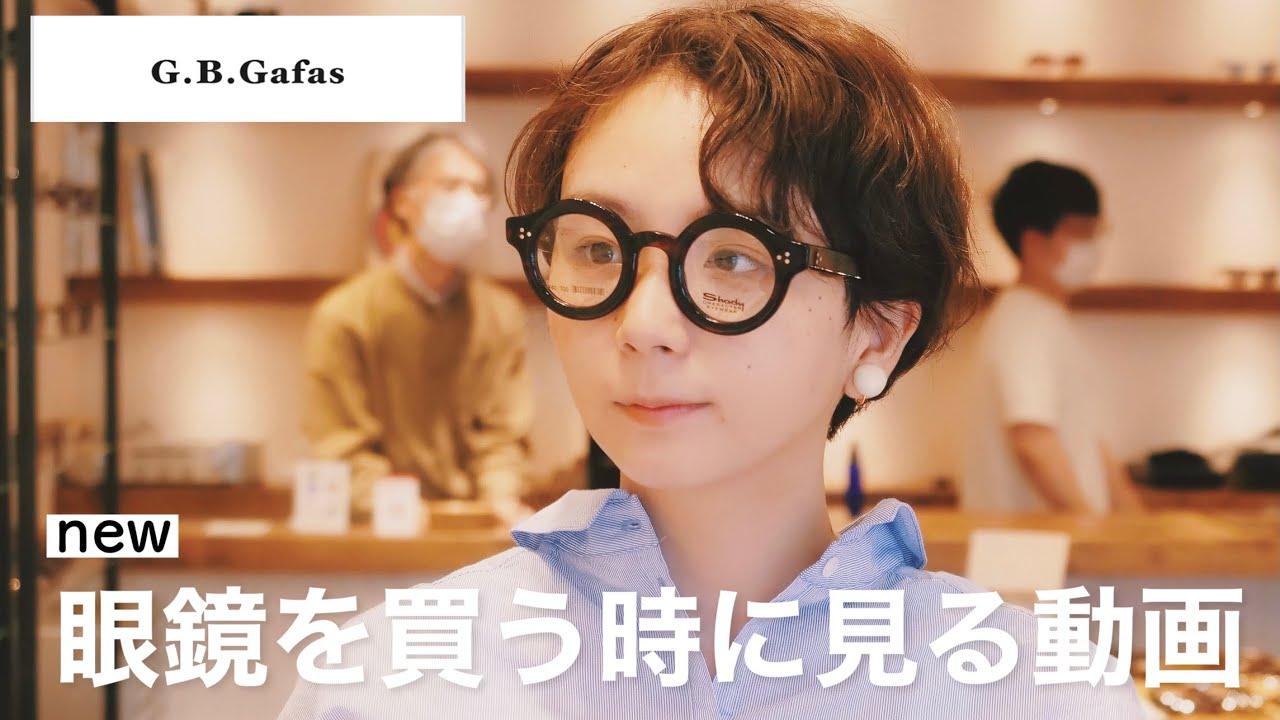 自分の顔に合うメガネを新しく買いに行きました。【前編】