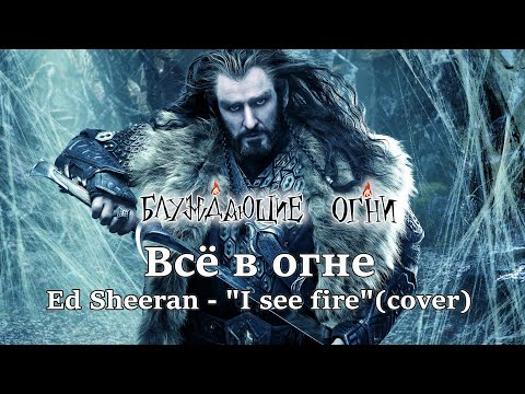 Ignes Fatui - Все в огне -  (Ed Sheeran - I See Fire - Cover)