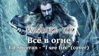Ignes Fatui - Все в огне - (Ed Sheeran - I see fire - Cover)