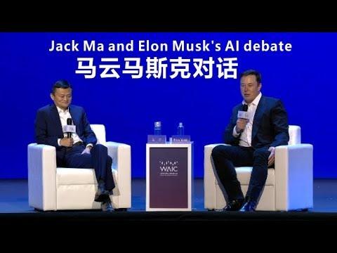马云马斯克对话 2019世界人工智能大会 Jack Ma And Elon Musk's AI Debate In Shanghai