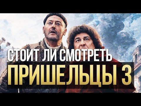 Обзор фильма Пришельцы 3: Взятие Бастилии.