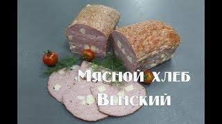 Мясной хлеб Венский. Без специального оборудования .