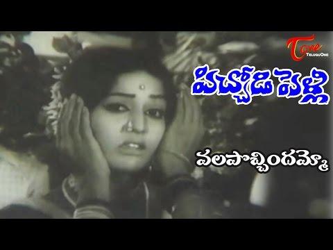 Pichodi Pelli Movie Songs | Valapochindammo Video Song | Raja Babu, Vijaya Nirmala