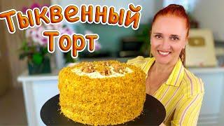 НЕ НУЖДАЕТСЯ В ПРОПИТКЕ Вкусный Тыквенный торт ТЫКОВКА Люда Изи Кук выпечка торт рецепт из тыквы
