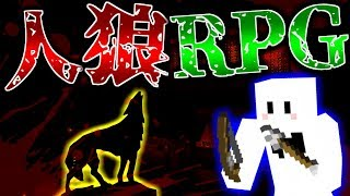 【マインクラフト】次こそは人狼を仕留めたい...!人狼RPG!【マイクラ実況】【コラボ実況】
