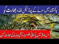Reko Diq Gold Mountain in Pakistan || Rekodik gold mine in Balochistan and Paksitan government