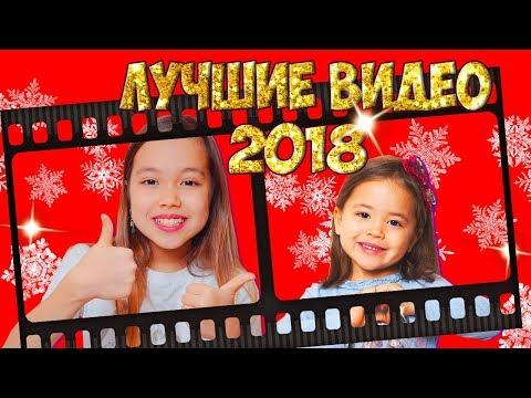 видео: Наши ЛУЧШИЕ видео 2018 года! Сборник. Поздравление с НОВЫМ Годом!
