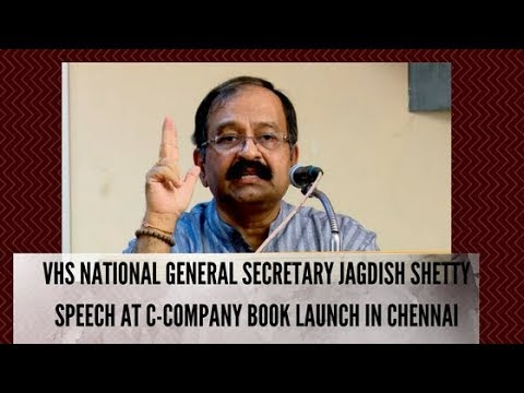 Jagdish Shetty Speech at C-Company Book Launch (Chennai)