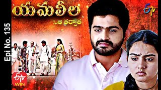 Yamaleela | 24th  February 2021 | Full Episode No 135 | ETV Telugu