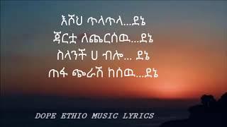 Ablex (Enanu) Lyrics አብሌክስ (እናኑ) - New Ethiopian Musiclyrics[HD]