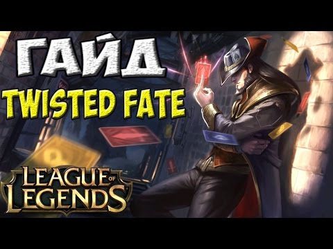 видео: Гайд по чемпиону - twisted fate | league of legends