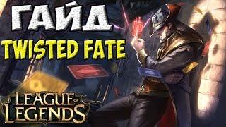 Гайд по чемпиону Twisted Fate League of Legends