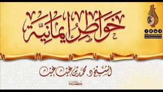 من أحكام العشر من ذي الحجة(خواطر ايمانية ) الشيخ: د. محمد بن غيث حفظه الله