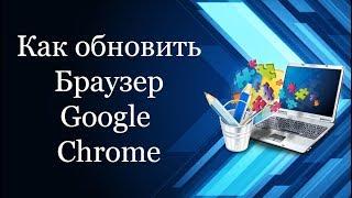 Как обновить браузер Google Chrome   Как обновить браузер Google Chrome вручную