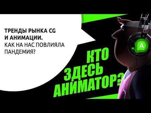 Подкаст №12. Тренды рынка CG и анимации. Как на нас повлияла пандемия?