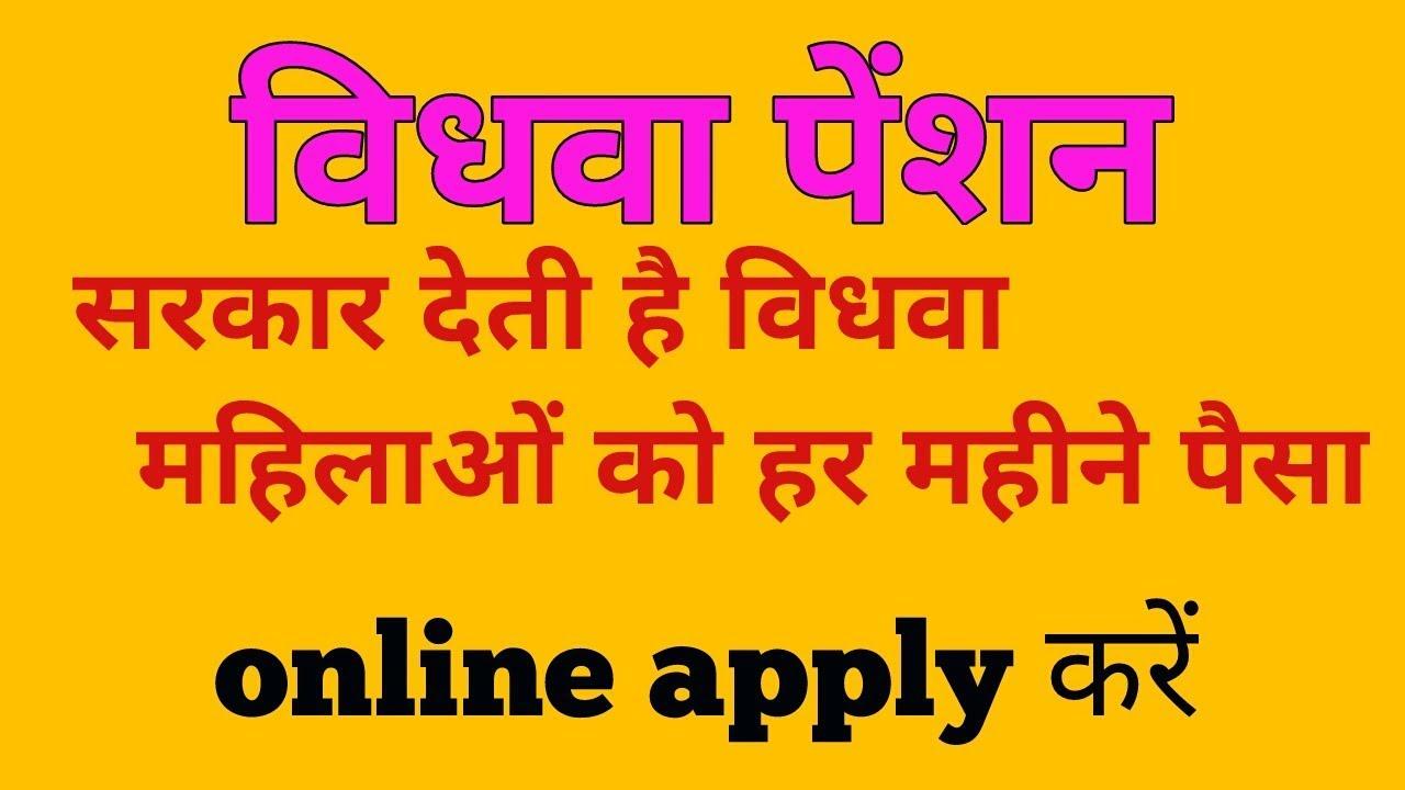 widow pension scheme online