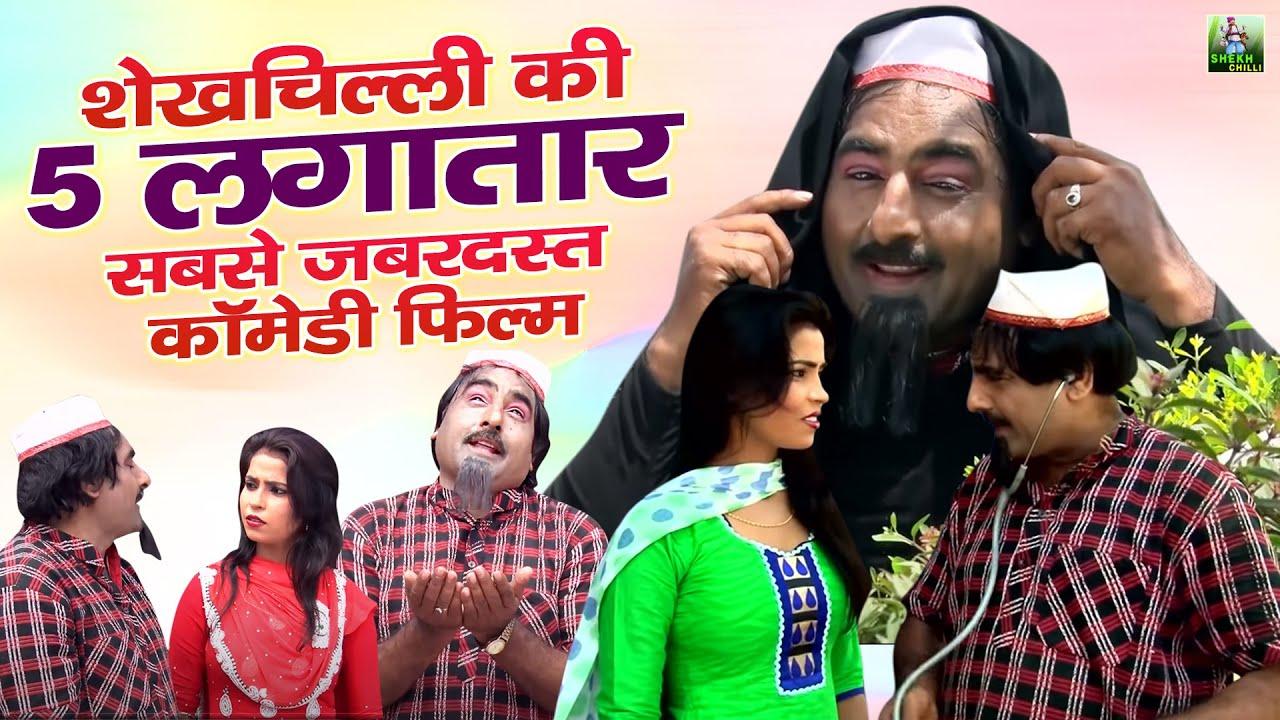 शेखचिल्ली की सुपरहिट 5 फिल्म लगातार !! Shekhchilli Suprhit Comedy Video !! Jukebox !! Top 5