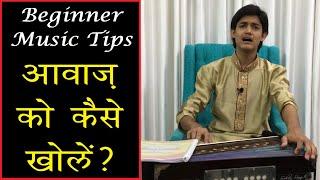 आवाज़ को कैसे खोलें? मीठे सुरों में कैसे गाएँ? गायकी/सिंगिंग में दर्द कैसे लाएँ? Singing Riyaz Tips