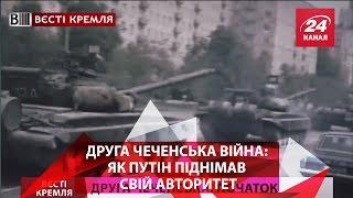 Друга чеченська війна: як Путін піднімав свій авторитет