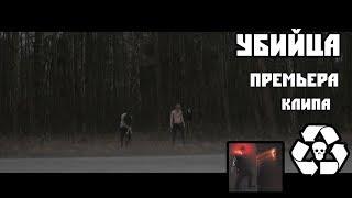PHARAOH – УБИЙЦА [ Премьера Клипа ]