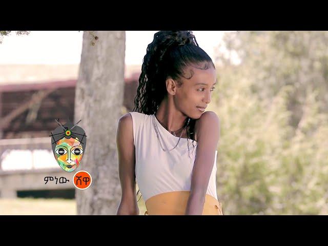 Ethiopian Music : Gezahegn W/Michael (Malo Malo)  - New Ethiopian Music 2021(Official Video)