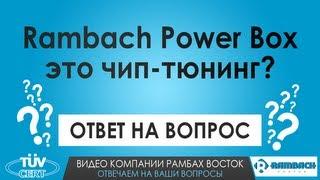 Rambach Power Box - это чип-тюнинг? Ответ на вопрос