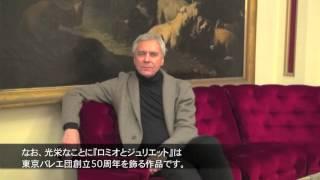 東京バレエ団創立50周年記念メッセージ<ジョン・ノイマイヤー>