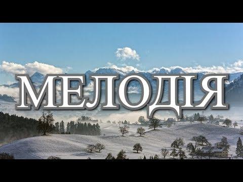 The Hardkiss - Мелодія (Lyrics / Lyric Video)