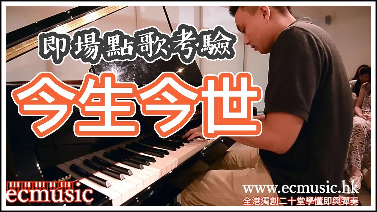 香港流行鋼琴 - ECMusic- 即興點歌大考驗 今生今世 張國榮 全港獨創20堂學懂鋼琴即興無譜彈奏 - YouTube