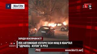 Лек автомобил изгоря тази нощ в Русе