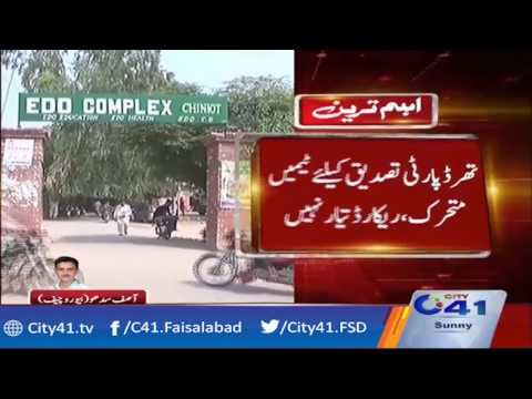 Chiniot: Teachers recruitment delayed in Education department